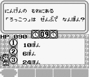 Play Gensan Quiz Online