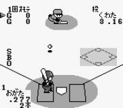 Play Higashio Osamu Kanshuu Pro Online