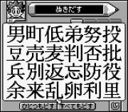 Play Kanjiro Online