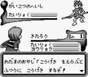 Play Kitarou Online