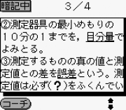 Play Koukou Nyuushi Rika Online