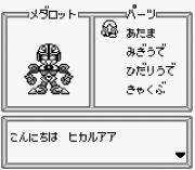 Play Medarot Kuwagata Online
