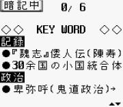 Play Nihonshi Target 201 Online