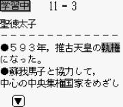 Play Rekishi Masters 512 Online