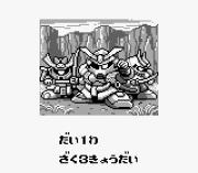 Play SD Sengokuden 2 Online