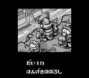 Play SD Sengokuden 3 Online