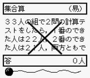 Play Shikakui Atama wo Maruku Suru Online