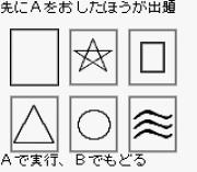 Play Shinri Game Online