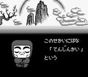 Play Tenjin Oyasen 2 Online