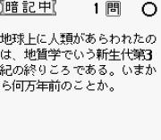 Play Yamakawa Nihon Online